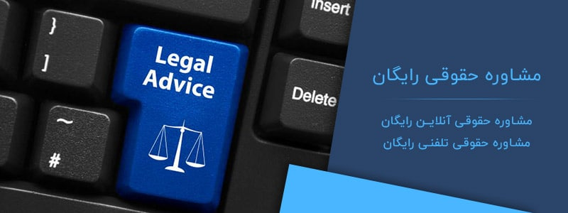 تصویر مشاوره حقوقی رایگان   مشاوره حقوقی آنلاین رایگان   مشاوره حقوقی تلفنی رایگان