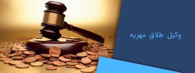 تصویر وکیل طلاق مهریه