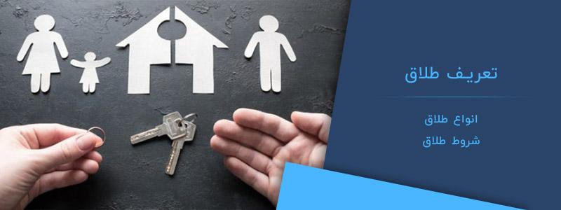 تعریف طلاق | انواع طلاق | شروط طلاق