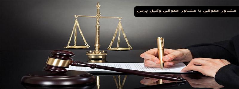 مشاور حقوقی با مشاور حقوقی وکیل پرس