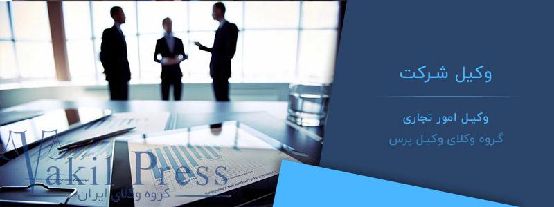 وکیل شرکت | وکیل تجاری