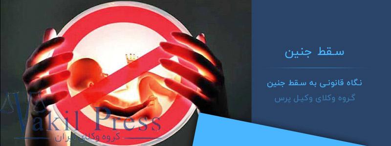 سقط جنین عمدی