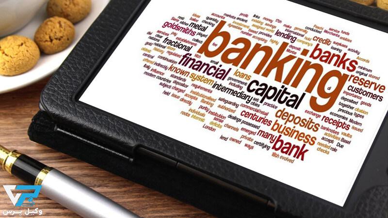 مشاوره حقوقی بانکی