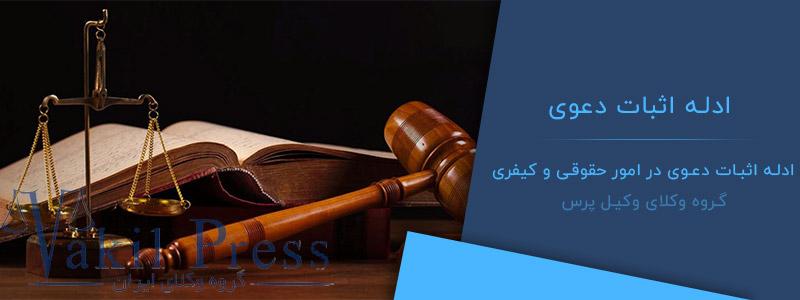 ادله اثبات دعوی در امور حقوقی و کیفری