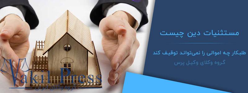 مستثنیات دین چیست - مستثنیات دین در مهریه