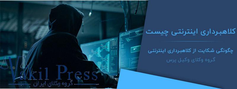 کلاهبرداری اینترنتی چیست - کلاهبرداری از حساب بانکی