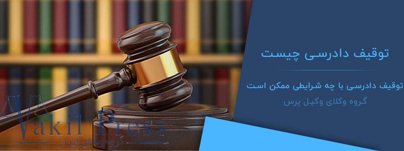 توقیف دادرسی چیست