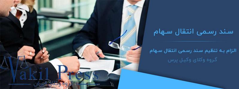 دعوی الزام به تنظیم سند رسمی انتقال سهام
