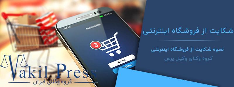 شکایت از فروشگاه های اینترنتی