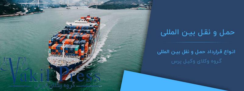 قرارداد حمل و نقل بین المللی