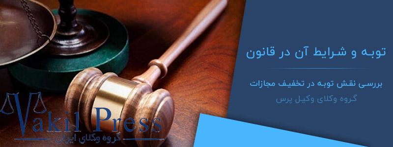 مقررات توبه و شرایط آن در قانون مجازات اسلامی