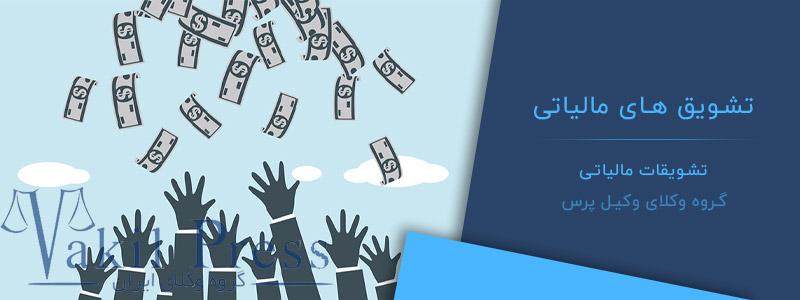 تشویقهای مالیاتی