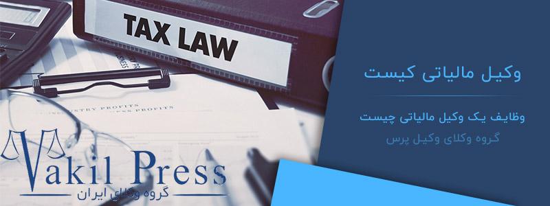 بهترین وکیل مالیاتی تهران