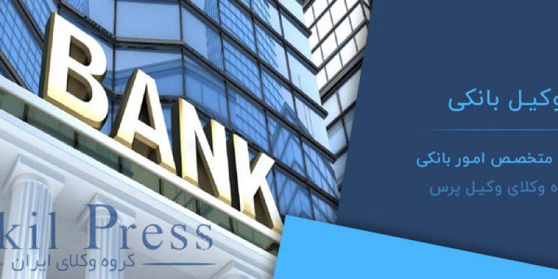 وکیل بانک | مشاوره حقوقی دعاوی بانکی