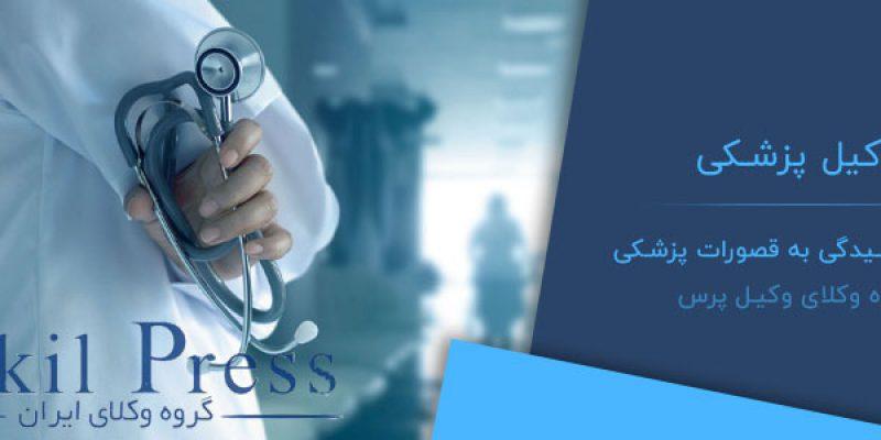 وکیل پزشکی